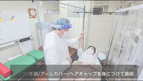 新型コロナ感染防止対策